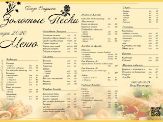 GS_2020_RestaurantMenu