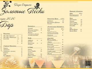 GS_2020_RestaurantMenu_Bar